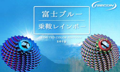 2019年モデル レーコン ワンピースアロイレーシング 富士ブルー/乗鞍レインボー シマノ 11段