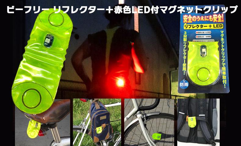 Be free リフレクター+LED