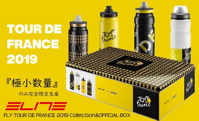エリート ツール ド フランス 2019 ボトル各種