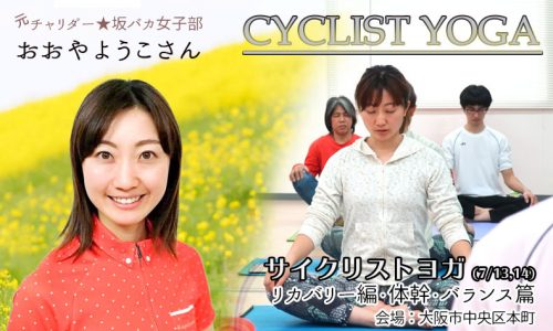 おおやようこの、サイクリストヨガinワールドサイクル