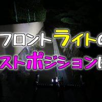 キャットアイ HL-NW100RC シンク コア