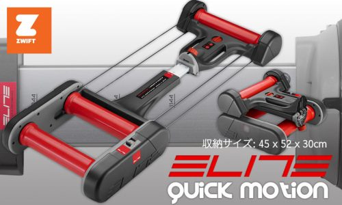 エリート QUICK MOTION(クイックモーション) 3本ローラー