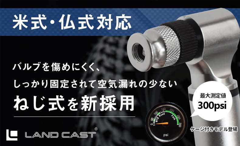 ランドキャスト マジックポンプ 仏式・米式対応携帯ポンプ