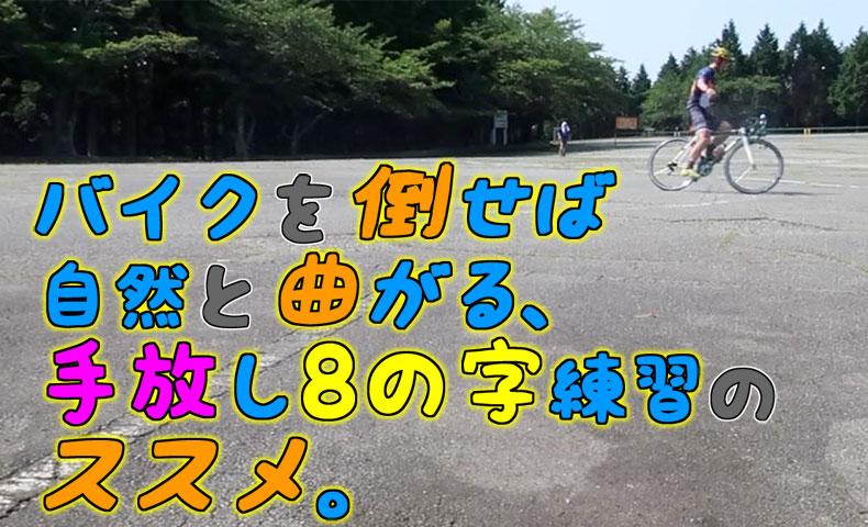 バイクを倒せば自然と曲がる、手放し8の字練習のススメ。