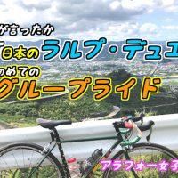 """誰が言ったか""""日本のラルプ・デュエズ""""で初めてのグループライド"""