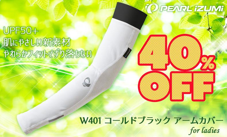 パールイズミ 【W401】 コールドブラック アームカバー