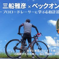 【講座】三船雅彦×ベックオン「元・プロロードレーサーに学ぶ心拍計活用術」
