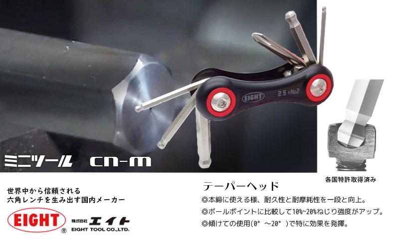 EIGHT ミニツール CN-M