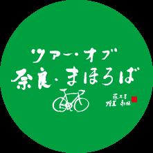 ツアー・オブ・奈良・まほろば2019