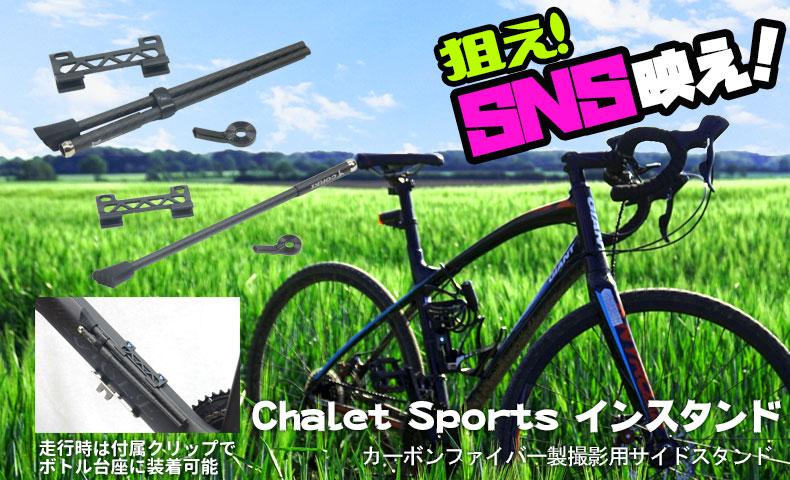 Chalet Sports インスタンド