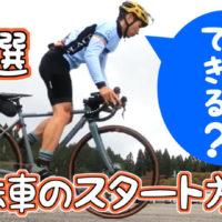 自転車のスタート方法