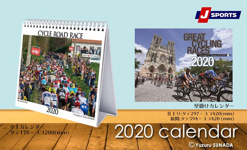 Jスポーツ 2020 サイクルロードレース カレンダー