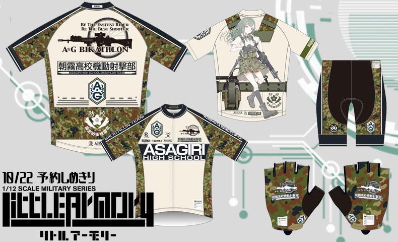 KASOKU 「リトルアーモリー」サイクルウェア