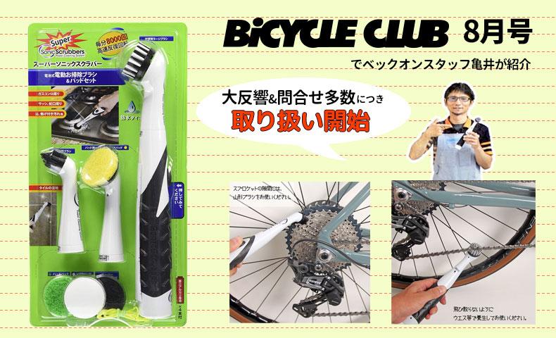 JIC 電動お掃除ブラシ スーパーソニックスクラバー 電池式お掃除ブラシ&パッドセット