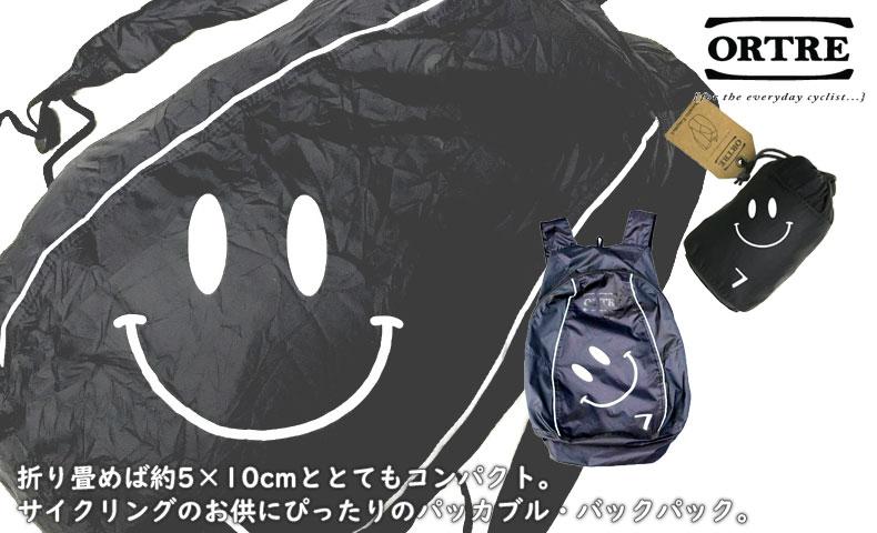 オルトレ Smile Foldable Back Pack