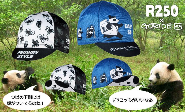 R250 GORIDE サイクルキャップ パンダ