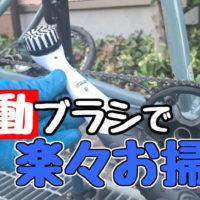 JIC 電動お掃除ブラシ スーパーソニックスクラバー