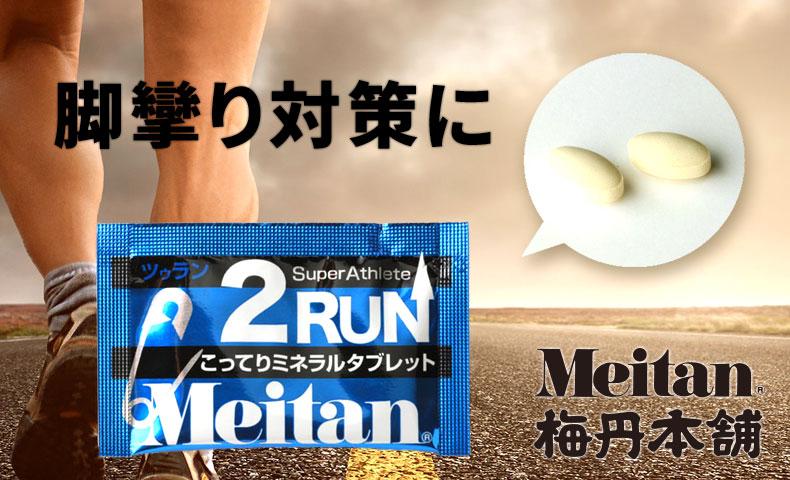 梅丹本舗 2RUN(ツゥラン)