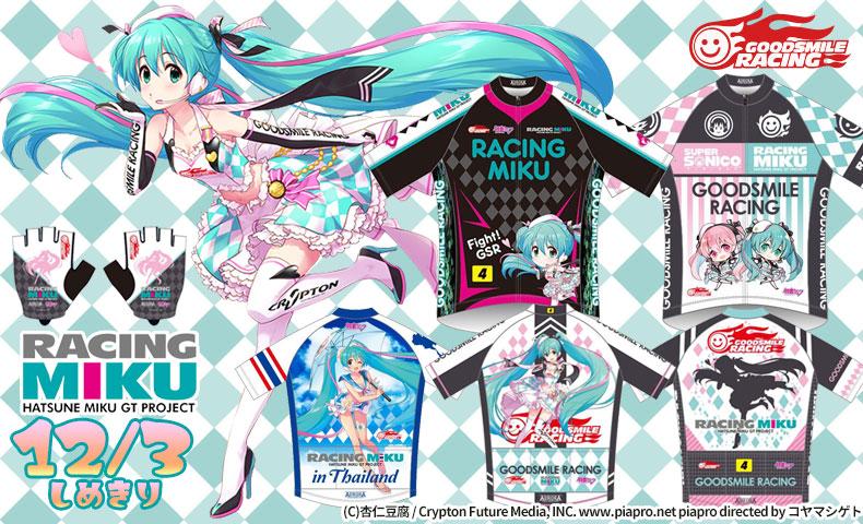 KASOKU 「レーシングミク2019」サイクルウェア