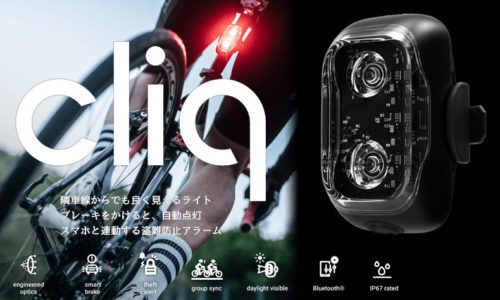HAUTE WORKS Cliq 究極のテール ライト USB充電 ブレーキ ランプ/盗難防止アラーム付 Bluetooth
