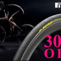 PIRELLI(ピレリ)タイヤ30%off セール