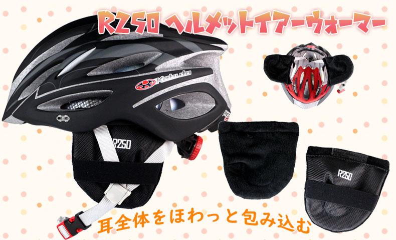 R250 ヘルメットイアーウォーマー 改良版