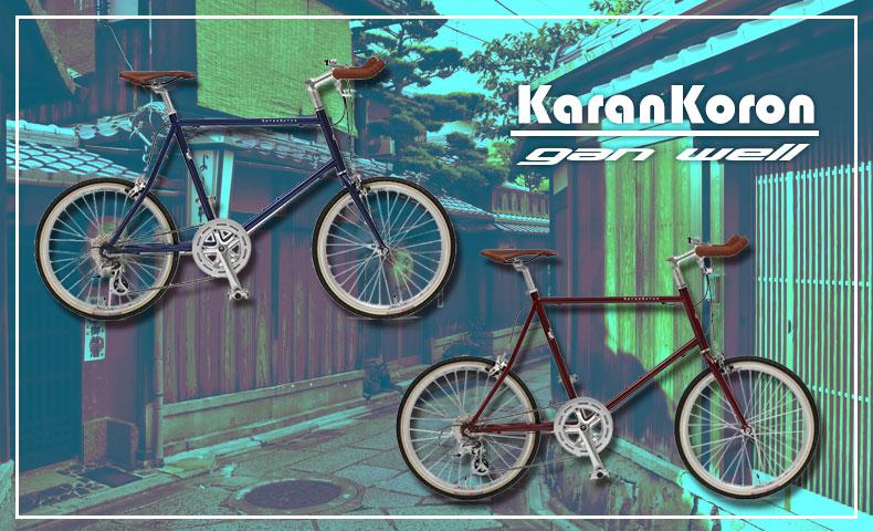 ガンウェル KaranKoron(カランコロン)20インチ ミニベロ