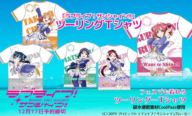 KASOKU ラブライブ!サンシャイン!! ツーリングTシャツ