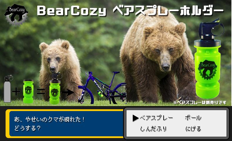 BearCozy ベアスプレーホルダー