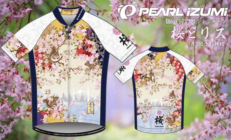 パールイズミ プリントジャージ 桜とリス