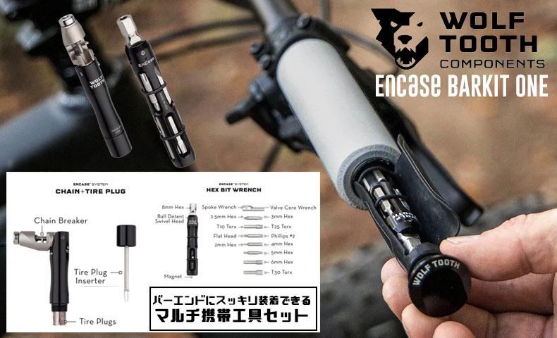 ウルフトゥース Encase BARKIT ONE コンプリート マルチ携帯工具