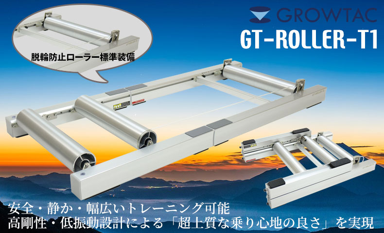 グロータック GT-Roller T1 3本ローラー台