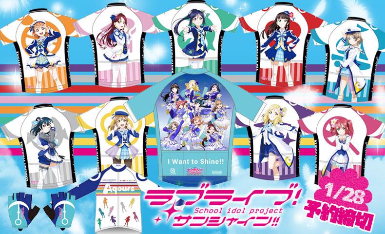 KASOKU 「ラブライブ!サンシャイン!!」 サイクルウェア