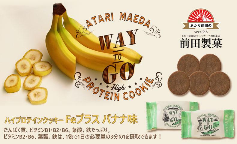 前田製菓 WAY TO GO ハイプロテインクッキー Feプラス バナナ味