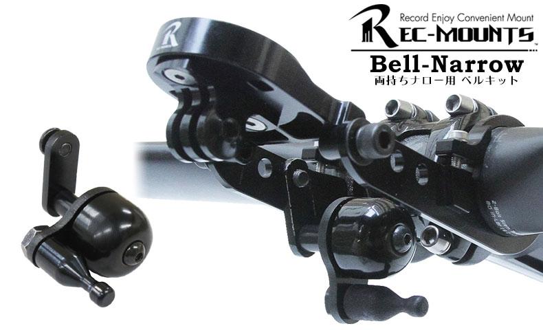 レックマウント Bell-Narrow 両持ちナロー用 ベルキット