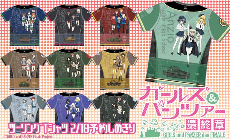 KASOKU 「ガールズ&パンツァー 最終章」 ツーリングTシャツ
