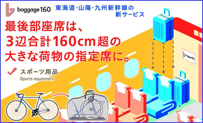 baggage160 新幹線輪行