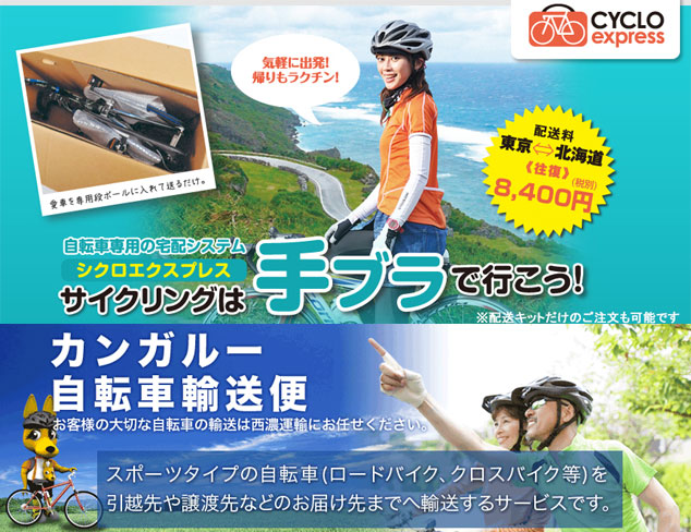 *自転車を送る為の、4つの方法。