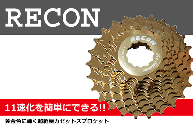 RECON スプロケット