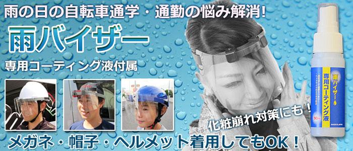 YSB 安全自転車生活 雨バイザーセット コーティング液付