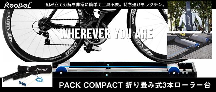 ルードル PACK COMPACT 折り畳み式3本ローラー台