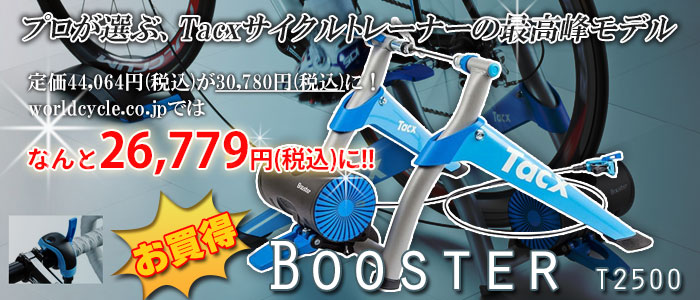 TACX BUOSTER ローラー台