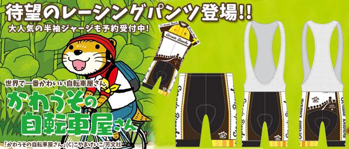 かわうその自転車屋さんレーシングパンツ