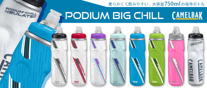 キャメルバック ポディウムビッグチル 保冷ボトル 750ml