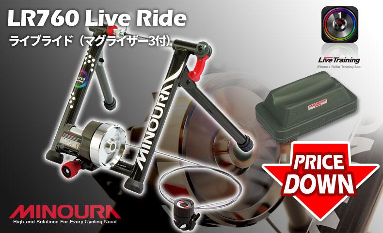 ミノウラ LR760 Live Ride ライブライド