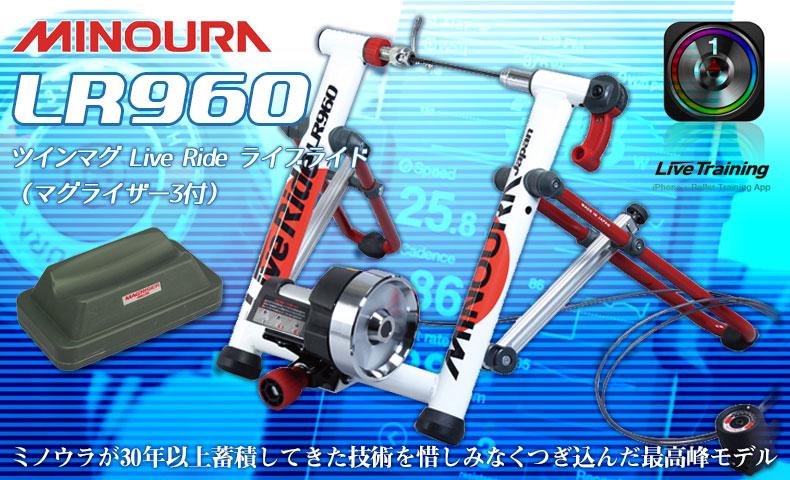 ミノウラ LR960 ツインマグ Live Ride ライブライド(マグライザー3付)