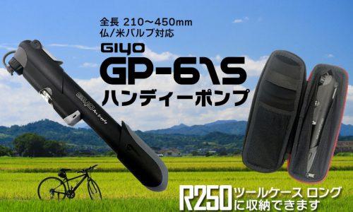 GIYO GP-61S ハンディーポンプ