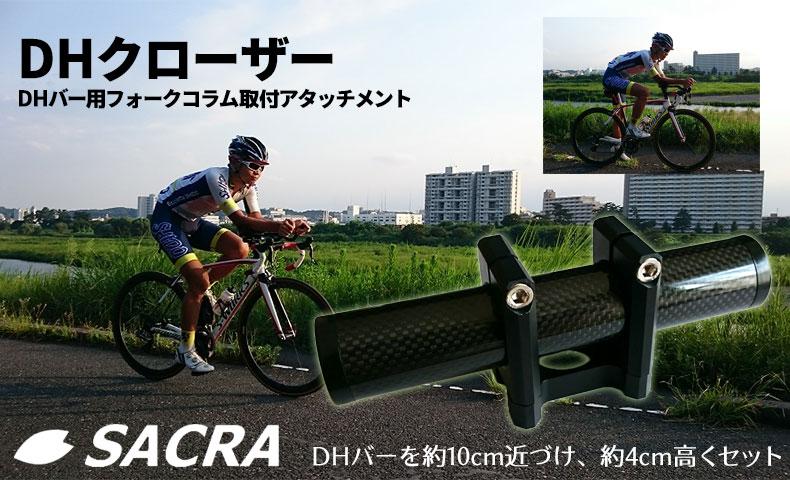 SACRA DHクローザー DHバー用フォークコラム取付アタッチメント