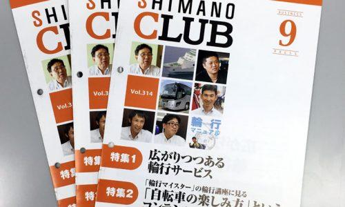 シマノクラブ