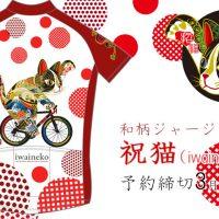 【期間限定】ワールドサイクル 和柄ジャージ 祝猫(iwaineko)